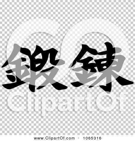 Transparent clip art background preview #COLLC1065316