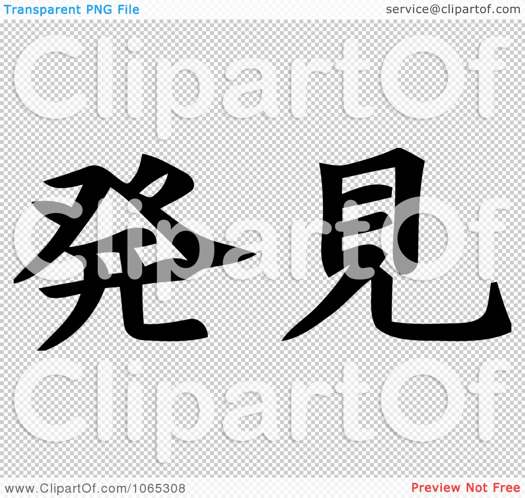 Clipart Chinese Kanji Discovery In Japanese Writing - Royalty Free ...