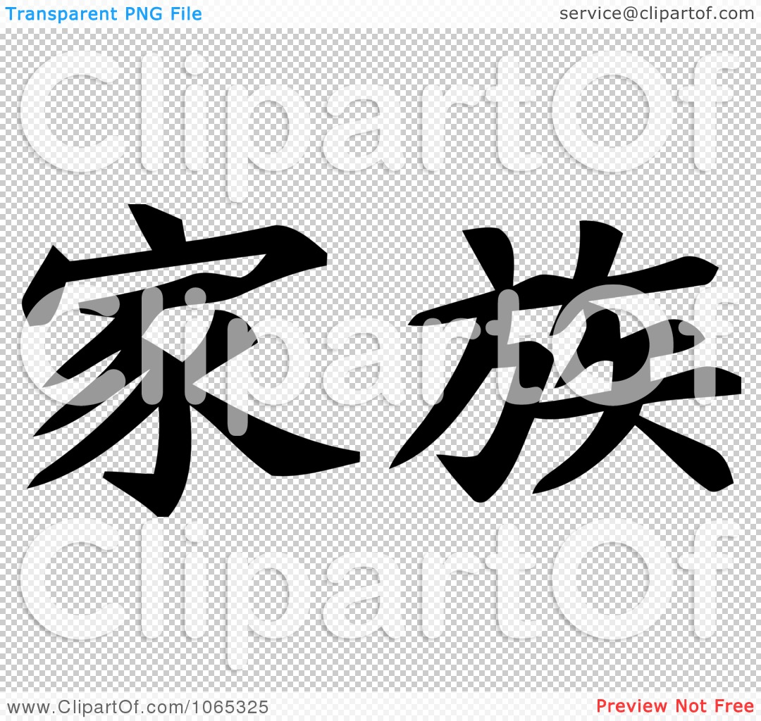 Clipart chinese kanji family in japanese writing royalty free png file has a transparent background biocorpaavc