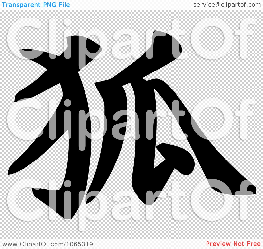 Clipart Chinese Kanji Fox In Japanese Writing Royalty Free Vector